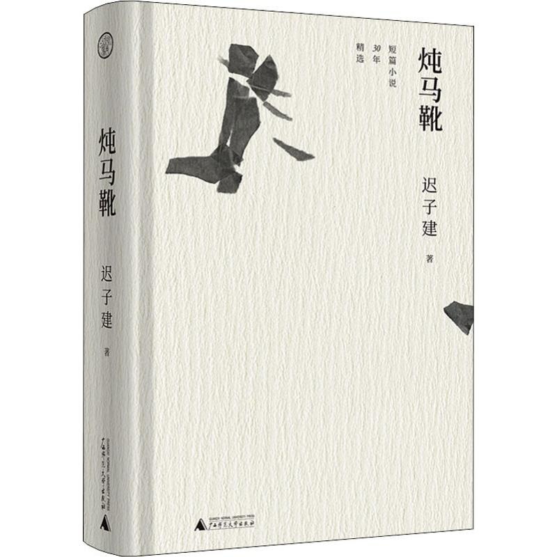 Chi Zijian, a 30-year selection of short stories on stewed Horse Boots, is a modern and contemporary Chinese literature and literature published by Guangxi Normal University Press