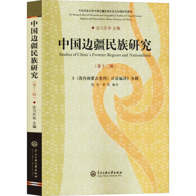 Chinese Frontier Ethnic Studies (Volume 12): Compilation and compilation of catalogue of Mongolian archives of the Qing cabinet compiled by dalizabu, translated by Chen Lan, translated by Caihong, Chinese history and Social Sciences, Central University for Nationalities Press