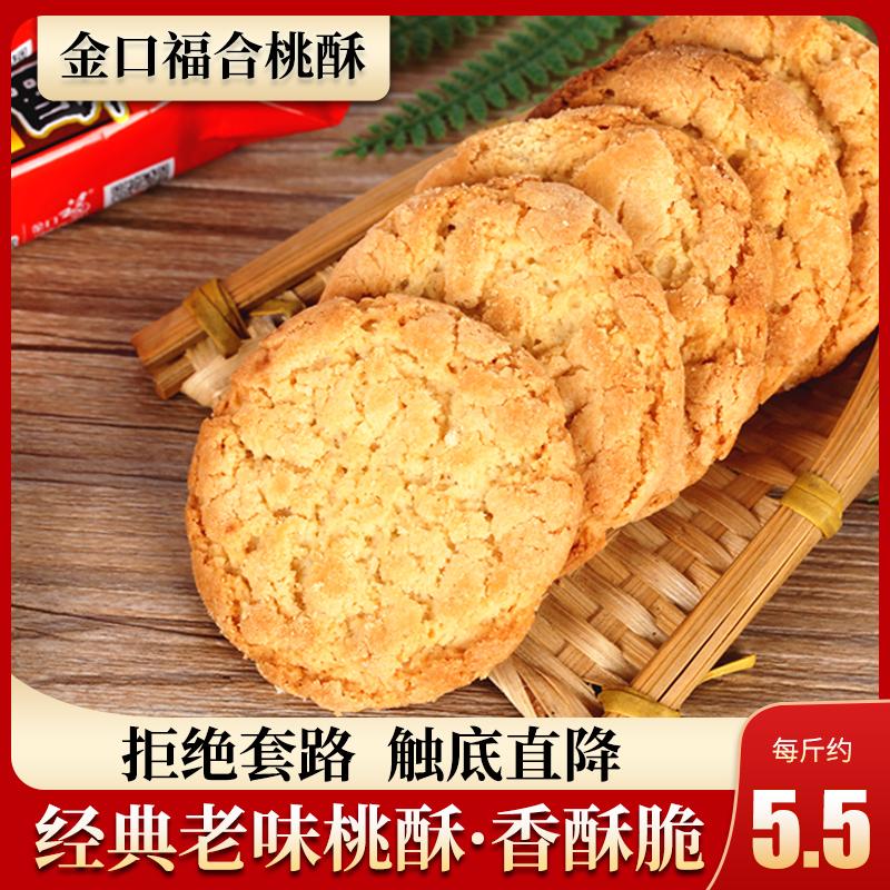 金口福宫廷核桃酥饼干整箱散装五斤传统糕点老式手工点心休闲零食