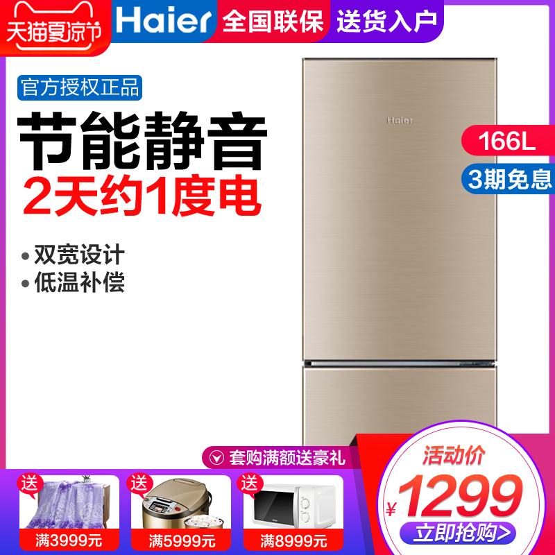 Haier/海尔 BCD-160TMPQ小型双门双开节能 家用出租小冰箱