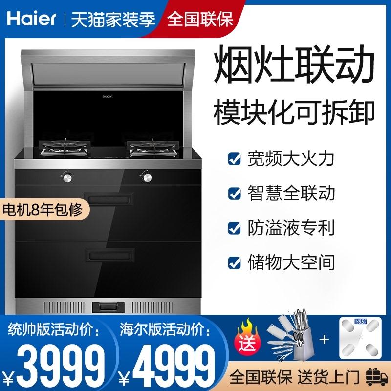 海尔集成灶一体灶家用厨房油烟机燃气灶消毒柜套餐十大品牌排名