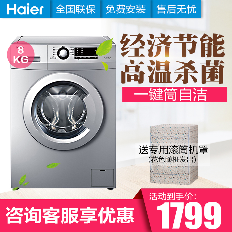 Haier/海尔G8071812S 8公斤全自动滚筒洗衣机家用大容量静音特价