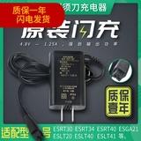 松下剃须刀充电器RE7-87LV50LV54ERT3/ES-SL83WSL7D/LT22