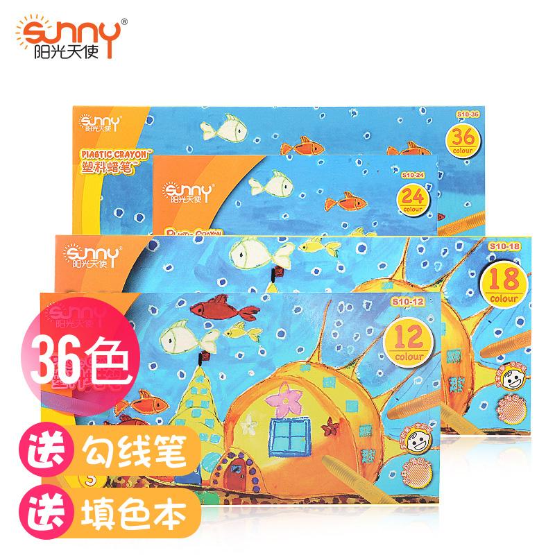阳光天使36色24色塑料蜡笔12色儿童幼儿园画画宝宝彩色画笔套装
