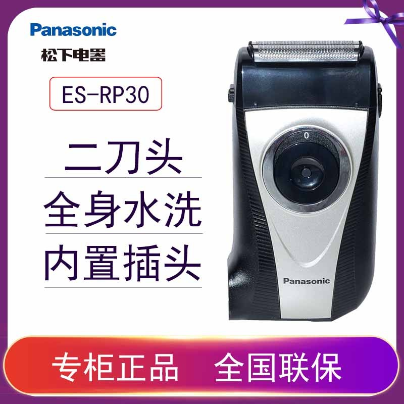 Panasonic electric razor mens rechargeable razor portable, small and floating 2 blade tip, clean beard
