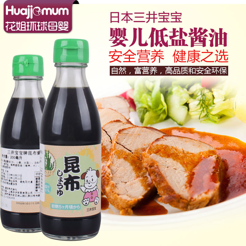 日本三井宝宝低盐昆布酱油6个月婴儿儿童辅食调味料婴幼儿无添加
