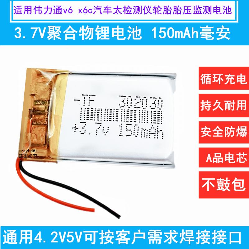 302030伟力通v6 x6c汽车太阳能电池
