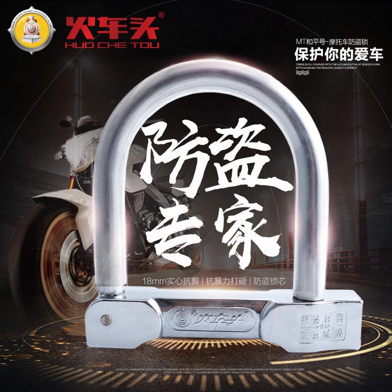 火车头锁具和平号不锈钢防液压剪B级防盗u型锁摩托车锁电动车锁