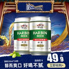 Harbin/哈尔滨啤酒 醇爽330ml*24听