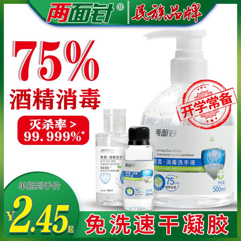 两面针免洗杀菌消毒液75度洗手液