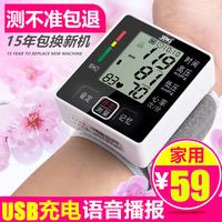 健之康语音测电子家用全自动高精准手腕式量血压计测量表仪器充电