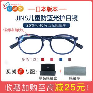 日本jins兒童防藍光眼鏡抗輻射小學生女童超輕配鏡護眼防近視潮款