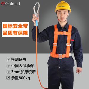 户外防坠落高空作业套装空调腰带