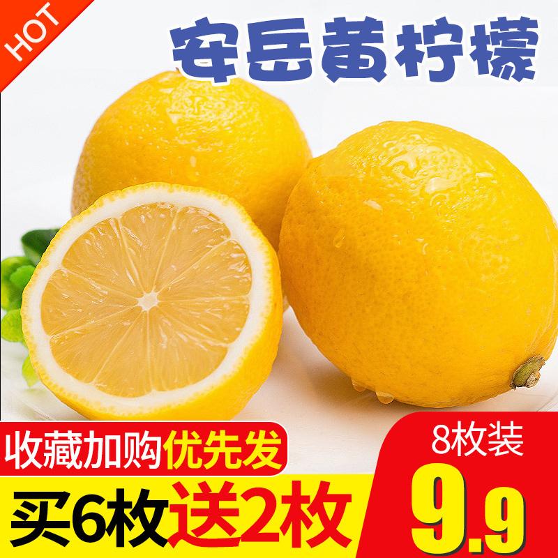 四川安岳黄柠檬新鲜柠檬共8枚装当季水果皮薄多汁整箱批发包邮