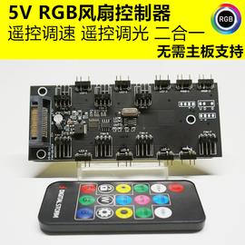 RGB风扇控制器 温控调速/灯光变色二合一控制器 遥控控制无需主板