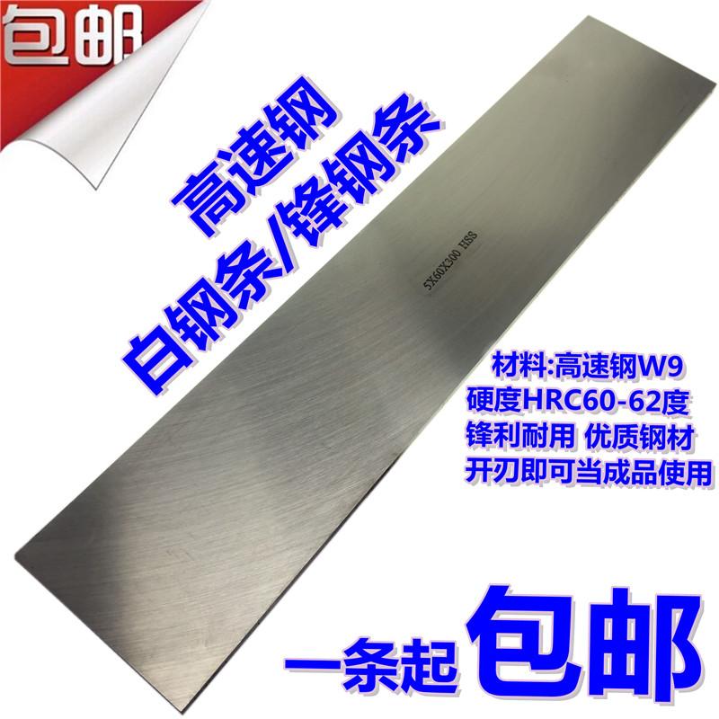包邮白钢车刀300mm高速钢刀条白钢条锋钢条超硬白钢刀厚度3456mm