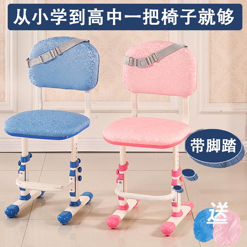 学习椅可升降椅子靠背写字椅儿童坐姿矫正椅家用学生书桌椅男女孩