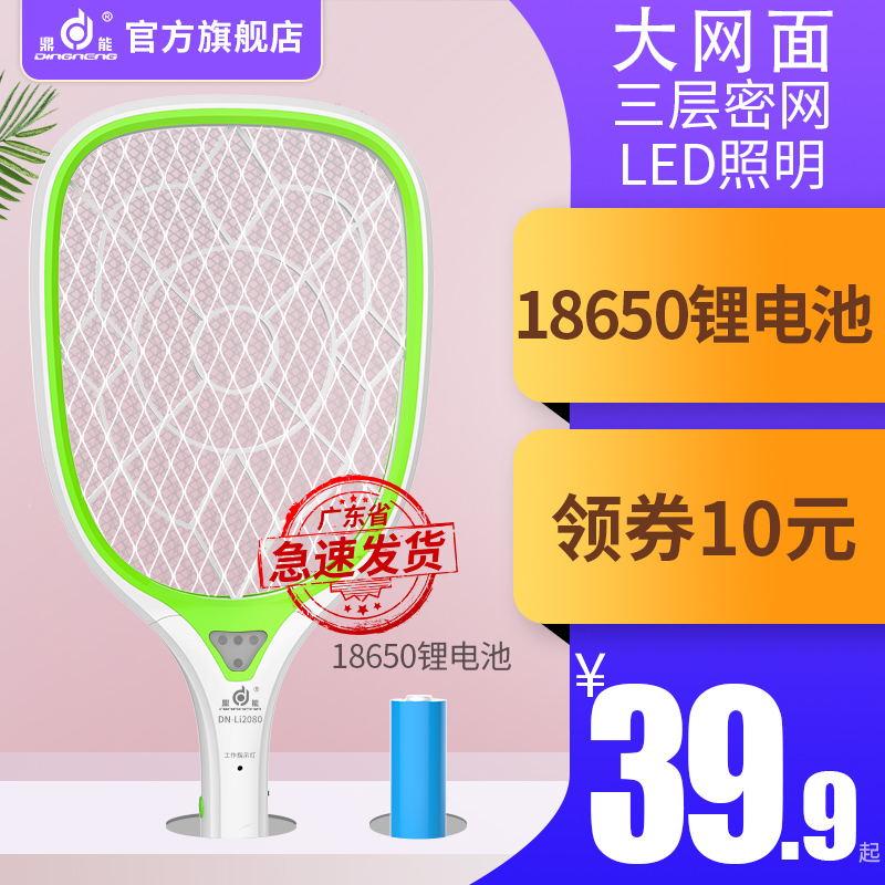 鼎能电蚊拍苍蝇拍充电式大网面18650锂电池家用 强力电纹拍灭蚊拍