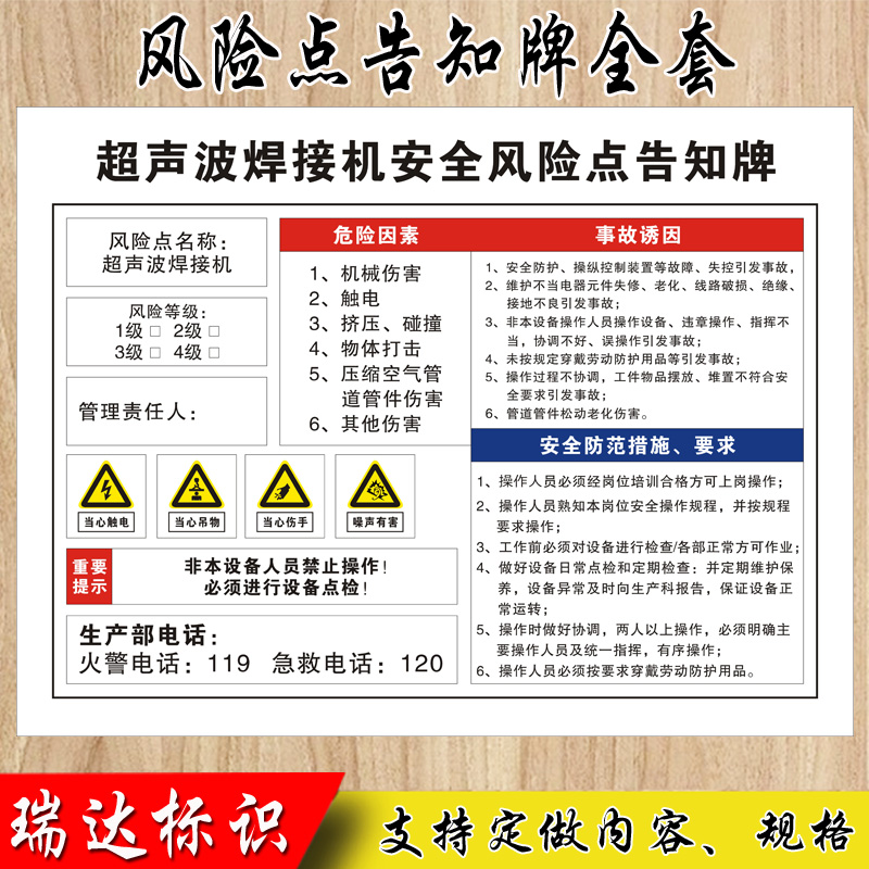 Warning board of safety risk points of ultrasonic welding machine be careful of electric shock safety warning board of mechanical injury safety warning board of workshop warehouse