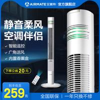 艾美特电风扇塔扇落地扇家用台立式无叶风扇遥控宿舍塔式电扇