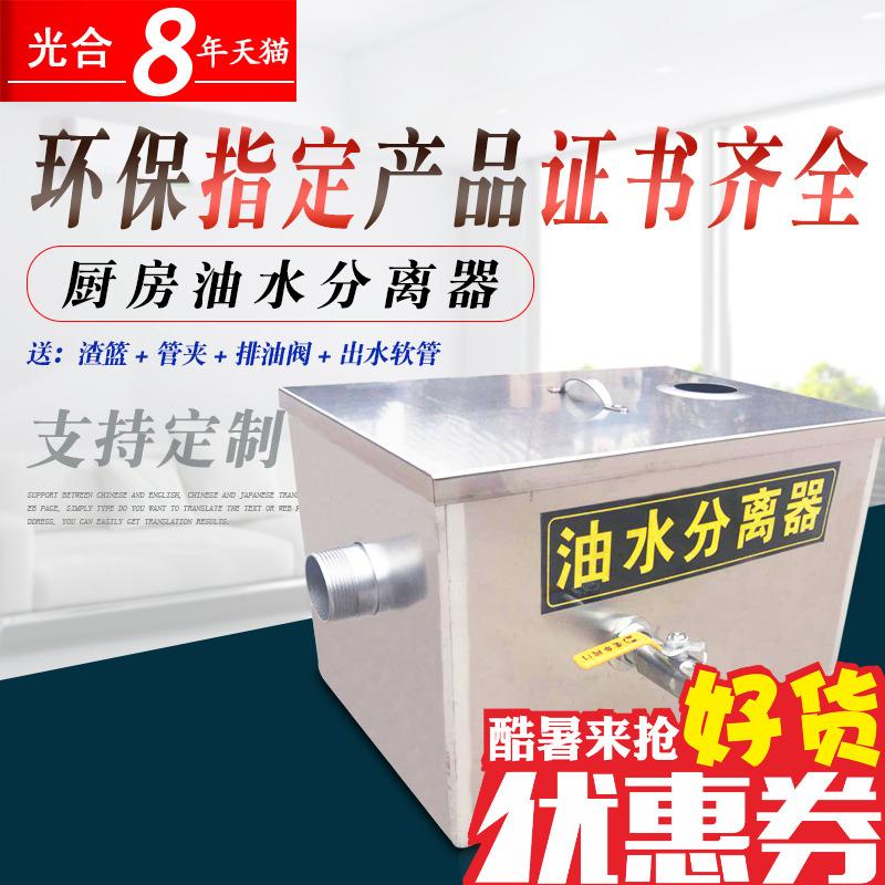 光合隔油池餐饮厨房滤油器污水处理油水分离器小型不锈钢隔油池