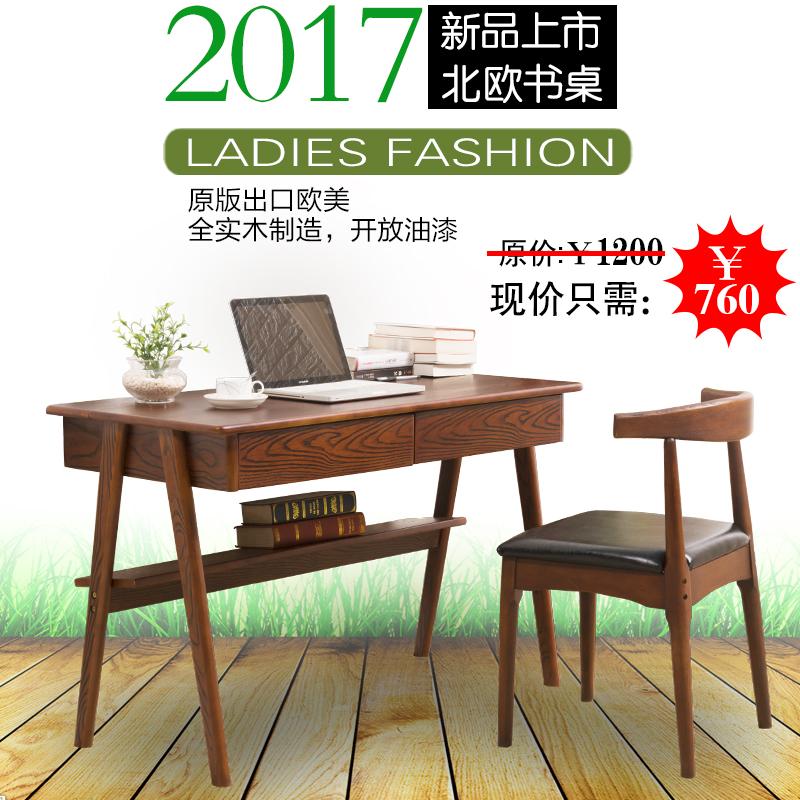Нордический все деревянные письменный стол простой современный домой студент спальня запись тайвань офис компьютерный стол стул сочетание мебель