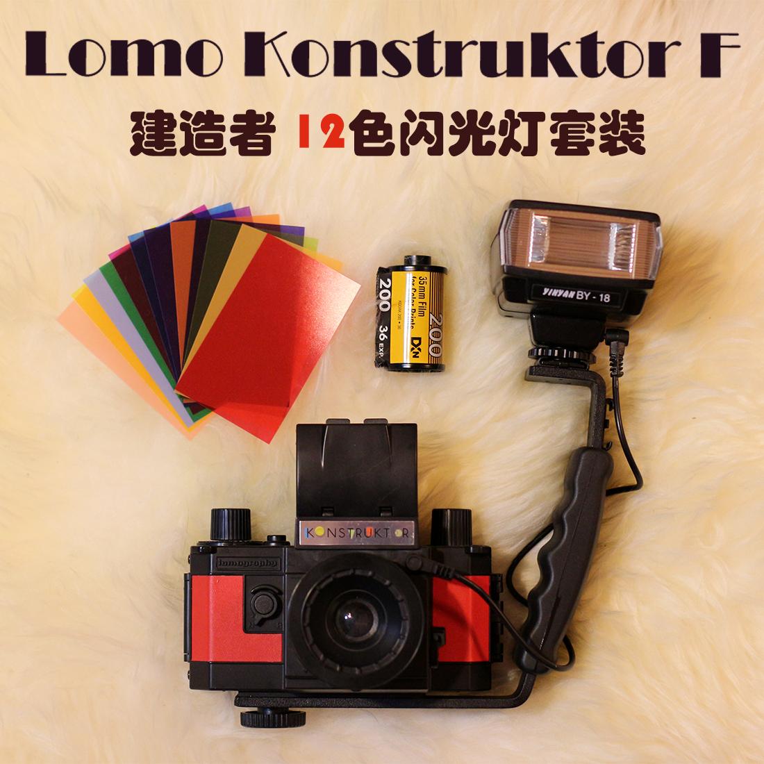 现货包顺丰 Konstruktor F 闪光灯套装建造者LOMO相机DIY组装单反