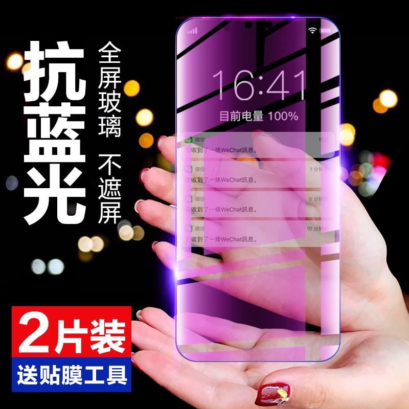 华为nova2s/3/4/5抗蓝光钢化膜手机荣耀10/9x/8/20Pro玻璃v15.80元包邮