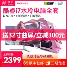 酷睿i7吃鸡电脑台式全套电竞主机高配网吧整机高端diy组装游戏型
