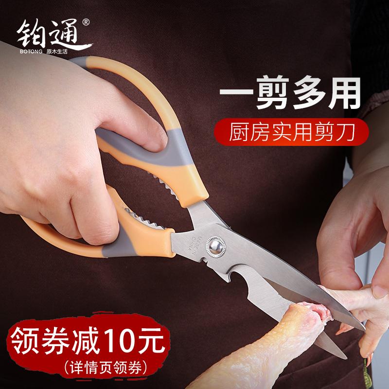 Кухонные ножницы Артикул 616457526707