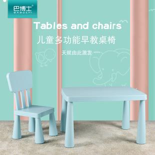 宜家用儿童桌椅套装幼儿园桌椅儿童桌子椅子幼儿桌椅套装塑料桌子