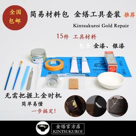 简易金缮材料包 金缮修复套装  含15件工具金漆银漆 金缮官方店