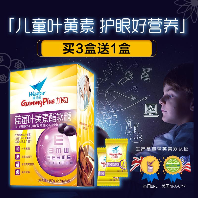 买3盒发4盒】维乐维儿童叶黄素蓝莓叶黄素酯营养软糖60粒/盒