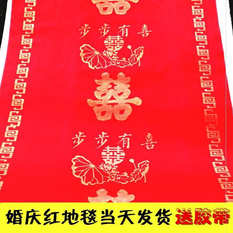 地毯。跳舞地毯店可定制一次性红地毯结婚用薄中式一次性展览会
