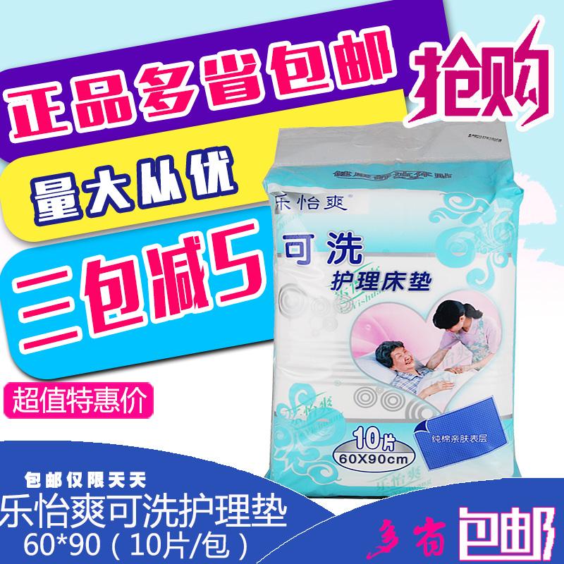 厂家直销乐怡爽可洗护理床垫10片60*90长方形L号老年尿垫无纺尿布