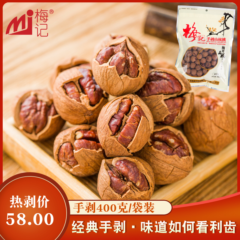 Anhui Ningguo Meiji big seed hand peeled hickory 2020 new product butter pepper and salt original nuts 400g snack