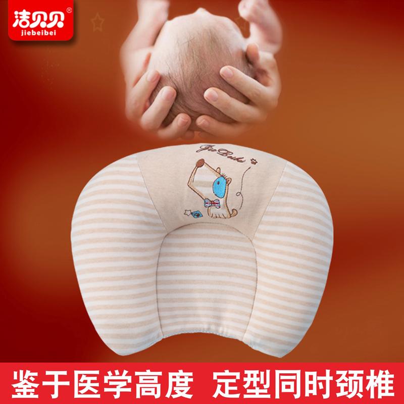 婴儿枕头防偏头定型枕0-1岁新生初生宝宝头型矫正纠正透气荞麦儿