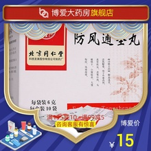 Tongrentang Fangfeng Tongsheng Pills 6g*10 Bags Headache, Dry Throat, Short Urine, Red Rubella and Eczema BA