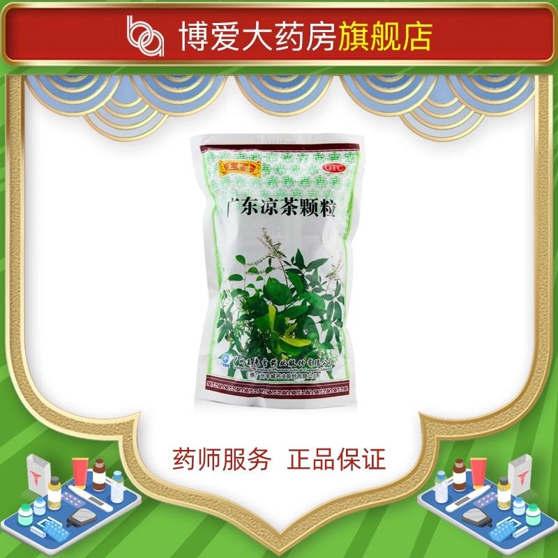 王老吉 广东凉茶颗粒冲剂20袋/包 含糖感冒清热颗粒喉咙痛感冒药