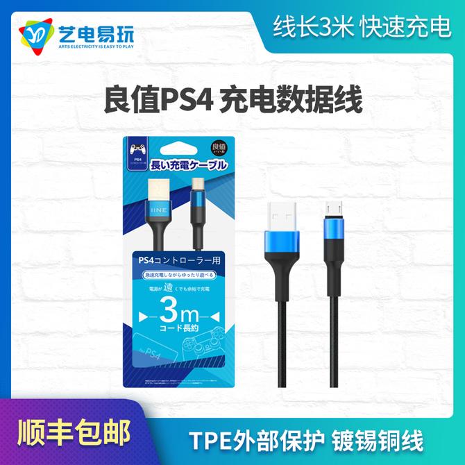 安卓口 游戏手柄线 充电数据线 3米 极速便携延长线 良值PS4原装