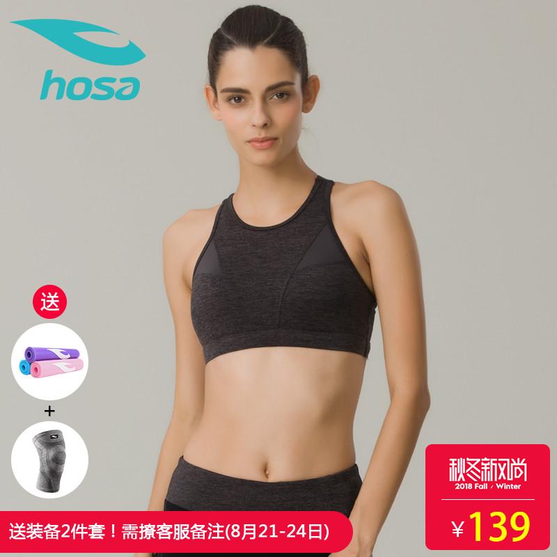 hosa浩沙专业运动内衣减震跑步健身背心式交叉性感文胸 室内训练