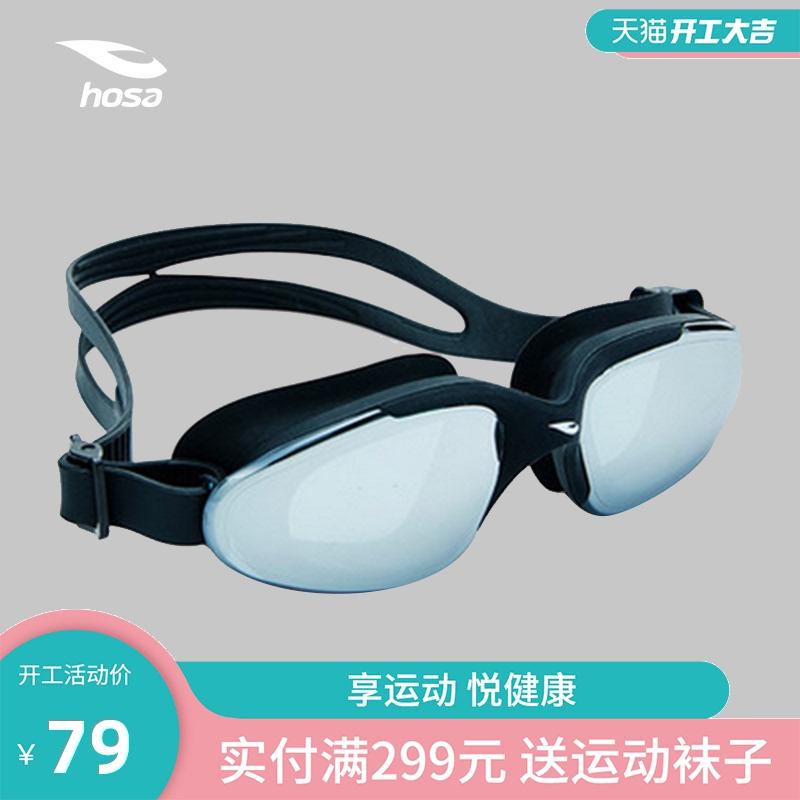 浩沙新款男泳镜防水防雾女游泳眼镜