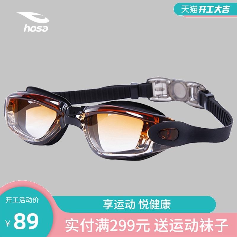 hosa 2020新款正品大框女男游泳眼镜