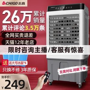志高空调扇制冷小型家用水冷风扇工业冷风机超强风水空调降温神器