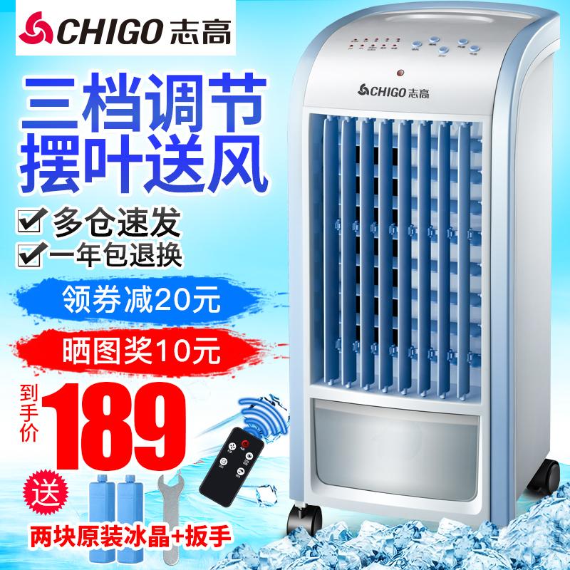 志高空调扇制冷加湿空调扇单冷气冷风扇机家用遥控水冷移动小空调
