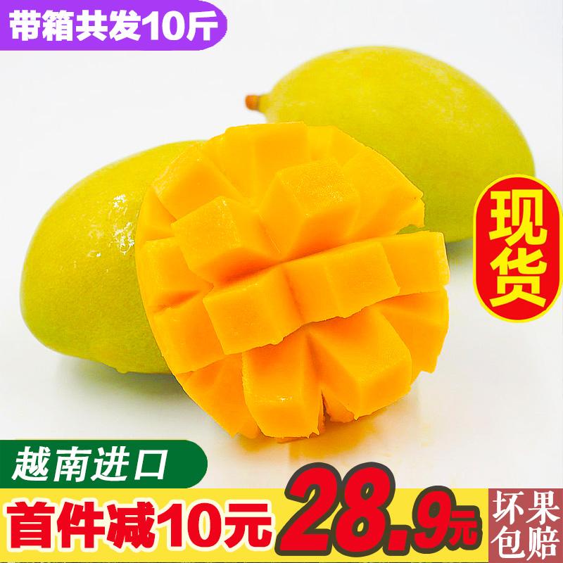 越南进口青皮芒果新鲜水果带箱10斤装包邮玉芒当季整箱应季大芒果