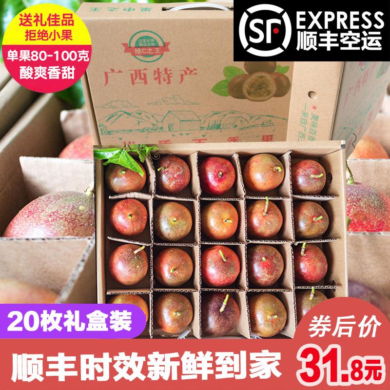 【顺丰空运】【礼盒装】广西特级百香果11-19新券