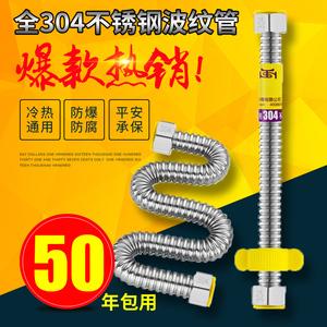 304不锈钢波纹管4分家用热水器冷热进水软管马桶上水高压防爆水管
