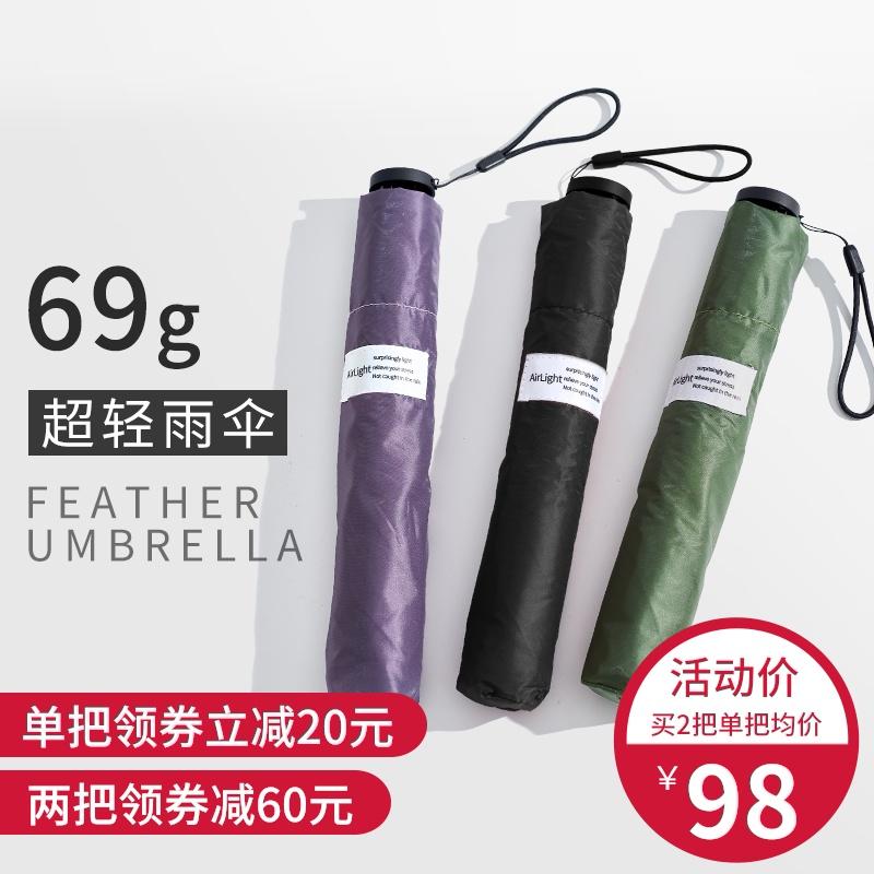 太阳城旗舰店官网超轻便雨伞碳纤维日本超细88克铅笔伞太阳伞便携