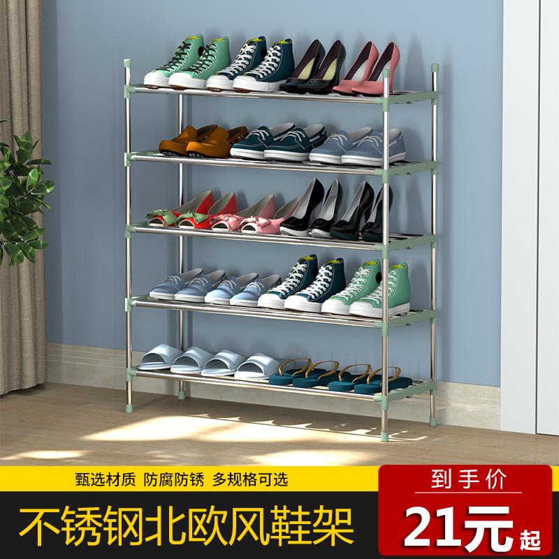 简易不锈钢鞋架家用多层经济型宿舍鞋柜门口防尘小窄鞋架子省空间